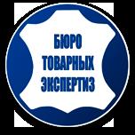 Бюро Товарных Экспертиз
